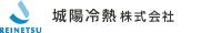 城陽冷熱 株式会社